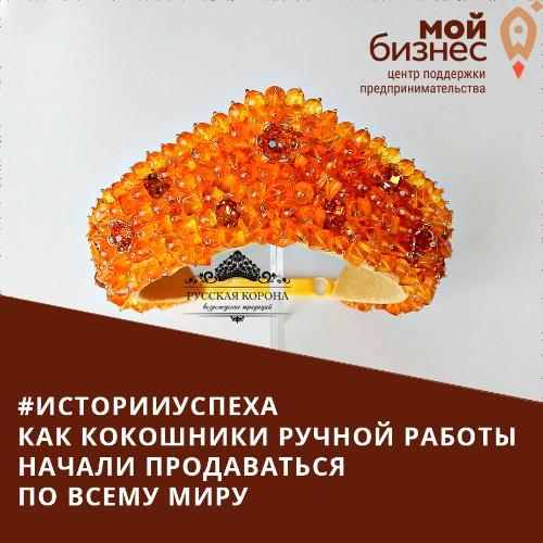 Как кокошники ручной работы начали продаваться по всему миру.