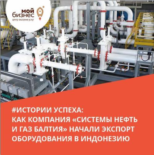 Экспорт нефтегазового оборудования компании «Системы Нефть и Газ Балтия».